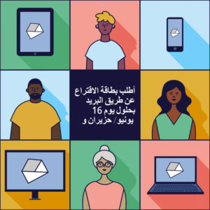 NYCDemocracy-Twitter-square-Arabic-tn image